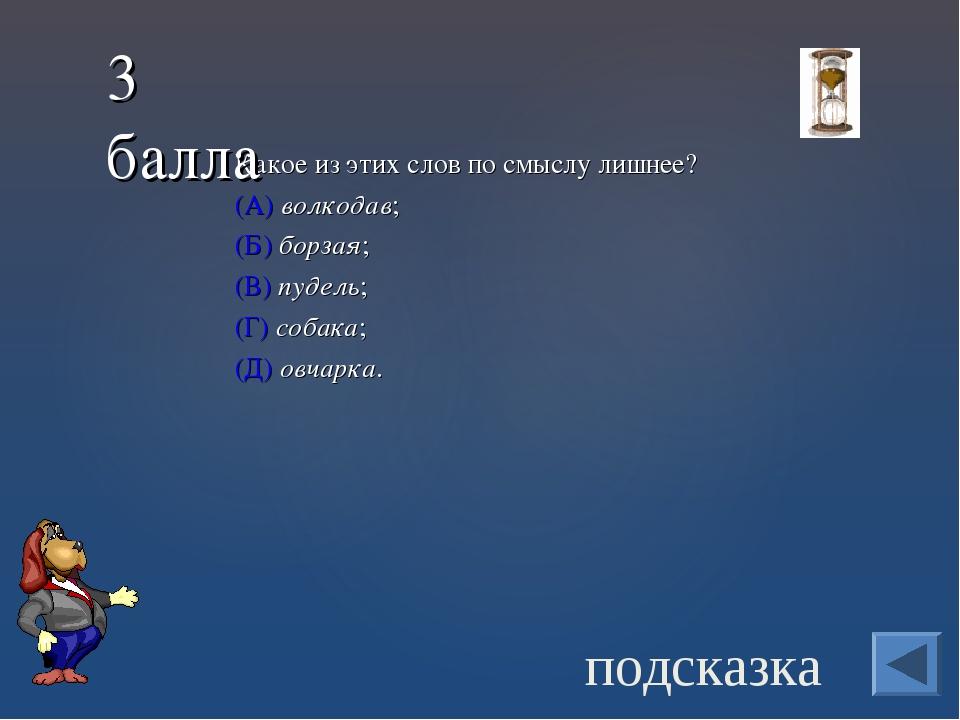 Какое из этих слов по смыслу лишнее? (А) волкодав;  (Б) борзая;  (В) пудель...