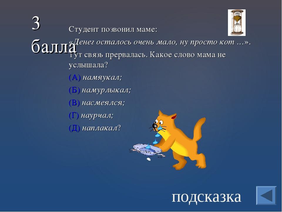 Студент позвонил маме: «Денег осталось очень мало, ну просто кот …». Тут связ...
