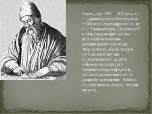 Евклид (ок. 365 — 300 до н. э.) — древнегреческий математик. Работал в Алекс
