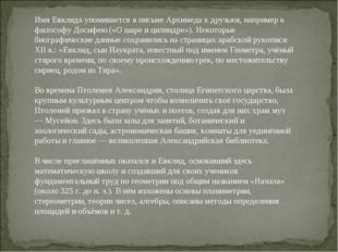 Имя Евклида упоминается в письме Архимеда к друзьям, например к философу Доси
