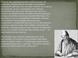 «Начала» Евклида представляют собой изложение той геометрии, которая известна