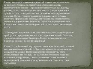 Евклид заложил основы геометрической оптики, изложенные им в сочинениях «Опти
