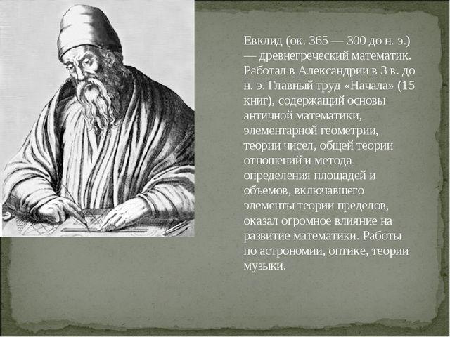 Евклид (ок. 365 — 300 до н. э.) — древнегреческий математик. Работал в Алекс...