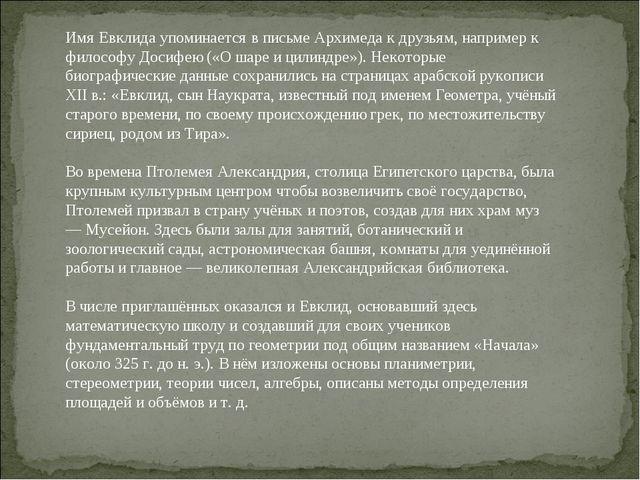 Имя Евклида упоминается в письме Архимеда к друзьям, например к философу Доси...