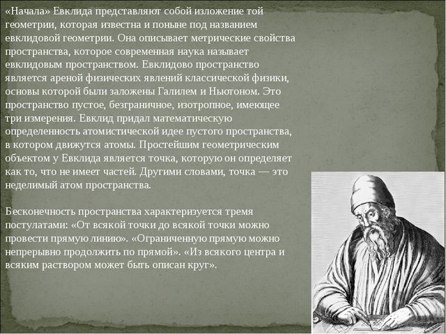 «Начала» Евклида представляют собой изложение той геометрии, которая известна...