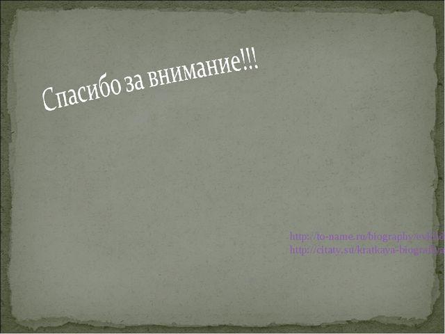 http://to-name.ru/biography/evklid.htm http://citaty.su/kratkaya-biografiya-e...