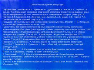 Список используемой Литературы  Портнов Ю.М., Башкирова В.Г., Луничкин В.Г.,