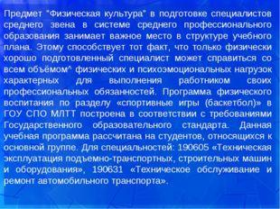 """Предмет """"Физическая культура"""" в подготовке специалистов среднего звена в сист"""