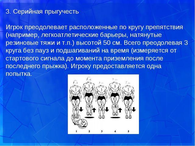 3. Серийная прыгучесть  Игрок преодолевает расположенные по кругу препятстви...
