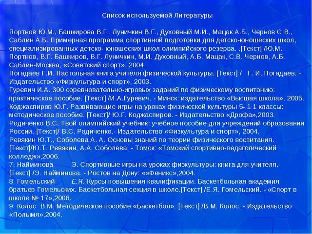 Список используемой Литературы  Портнов Ю.М., Башкирова В.Г., Луничкин В.Г.,...