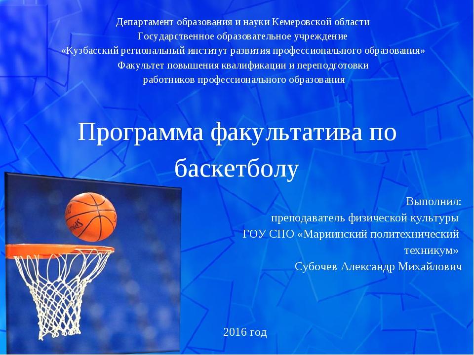 Департамент образования и науки Кемеровской области Государственное образова...
