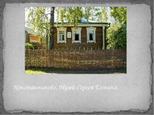 Константиново. Музей Сергея Есенина.