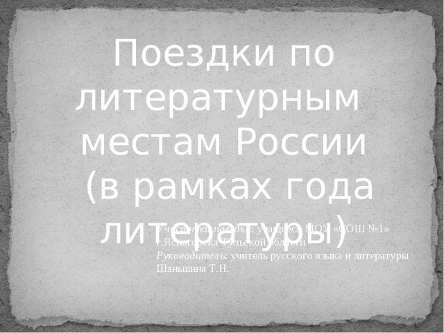 Поездки по литературным местам России (в рамках года литературы) Участники по...
