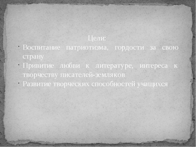 Цели: Воспитание патриотизма, гордости за свою страну Привитие любви к литера...