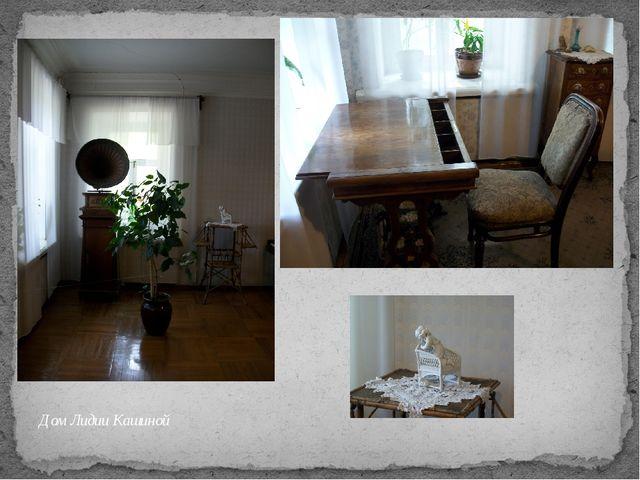 Дом Лидии Кашиной