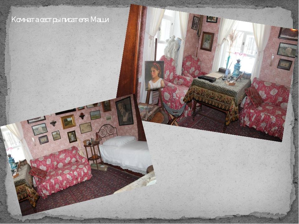 Комната сестры писателя Маши