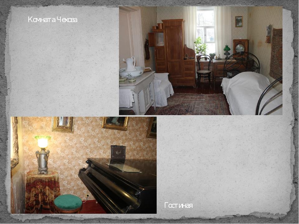 Комната Чехова Гостиная