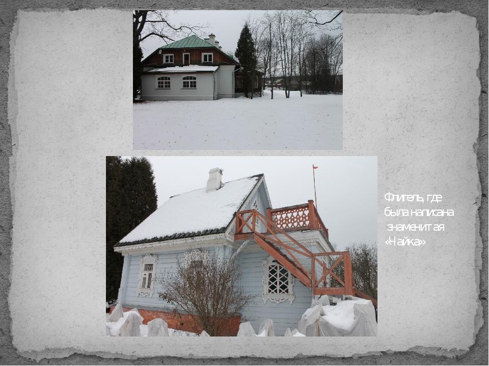Флигель, где была написана знаменитая «Чайка»