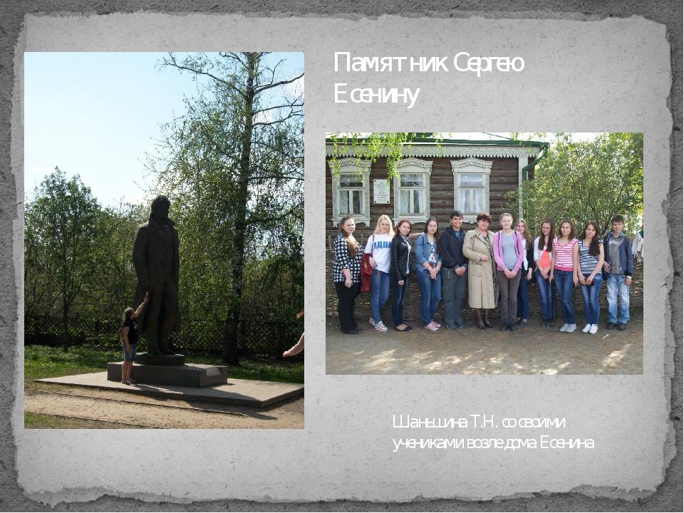 Памятник Сергею Есенину Шаньшина Т.Н. со своими учениками возле дома Есенина
