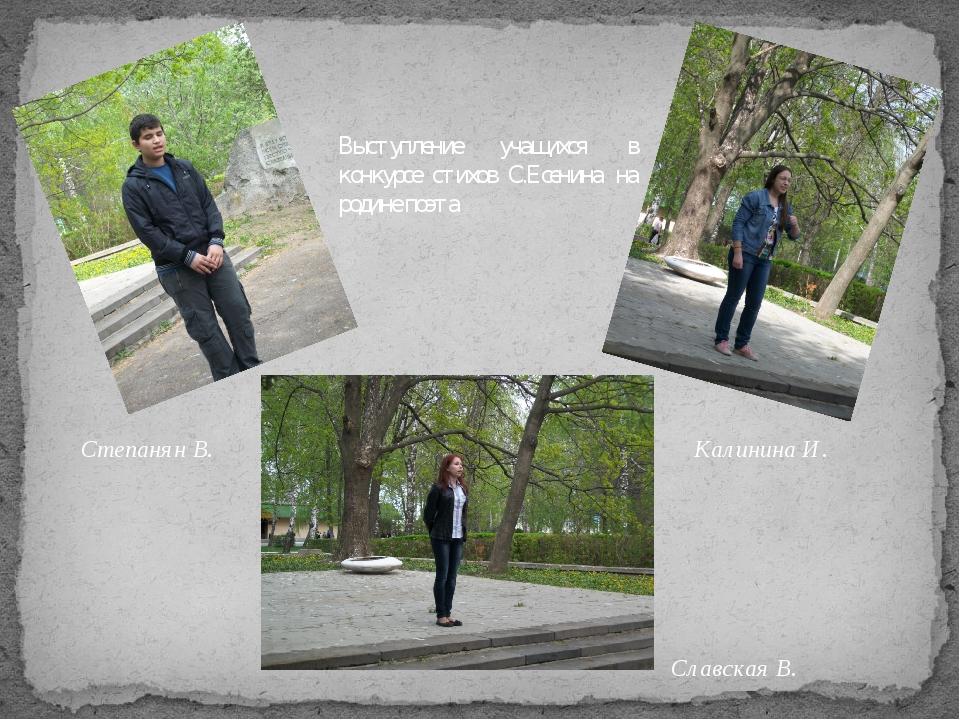 Выступление учащихся в конкурсе стихов С.Есенина на родине поэта Степанян В....