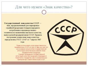 Государственный знак качества СССР— знак, предназначенный для маркировки сер