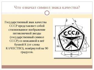 Что означал символ знака качества? Государственный знак качества СССР предста