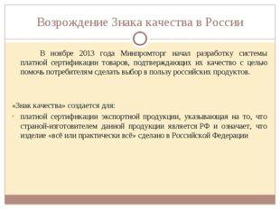 Возрождение Знака качества в России В ноябре 2013 года Минпромторг начал ра