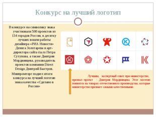 Конкурс на лучший логотип В конкурсе на символику знака участвовали 500 проек