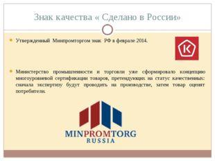 Знак качества « Сделано в России» Утвержденный Минпромторгом знак РФв феврал