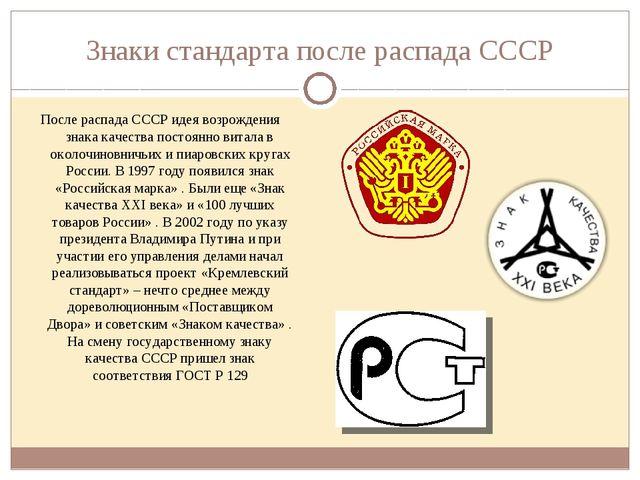 Знаки стандарта после распада СССР После распада СССР идея возрождения знака...