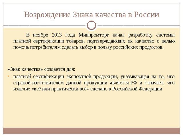 Возрождение Знака качества в России В ноябре 2013 года Минпромторг начал ра...