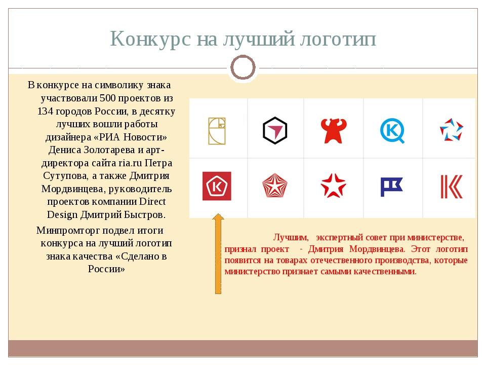 Конкурс на лучший логотип В конкурсе на символику знака участвовали 500 проек...