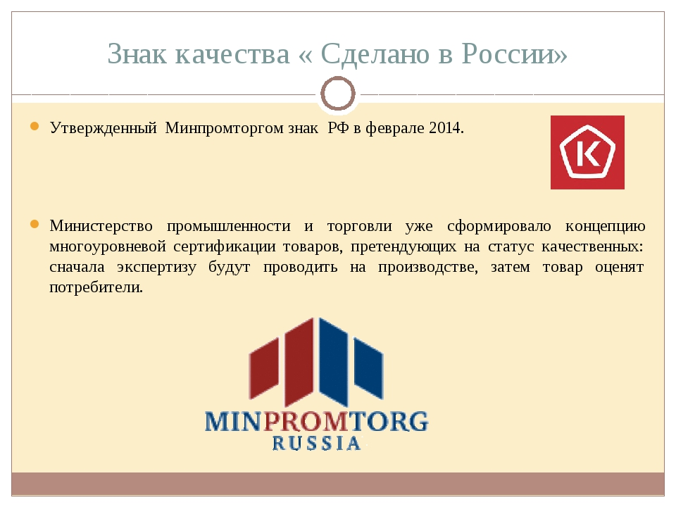 Знак качества россии официальный сайт