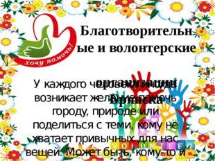 Благотворительные и волонтерские организации Брянска У каждого человека иногд