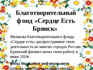 Благотворительный фонд «Сердце Есть Брянск» Филиалы благотворительного фонда