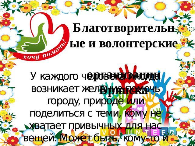 Благотворительные и волонтерские организации Брянска У каждого человека иногд...