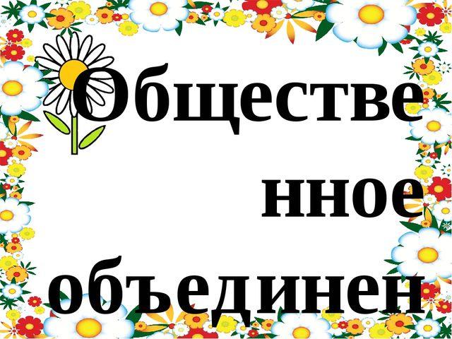 Общественное объединение добровольцев «Ромашка» Добровольцы начали благотвор...