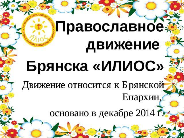Православное движение Брянска «ИЛИОС» Движение относится к Брянской Епархии,...