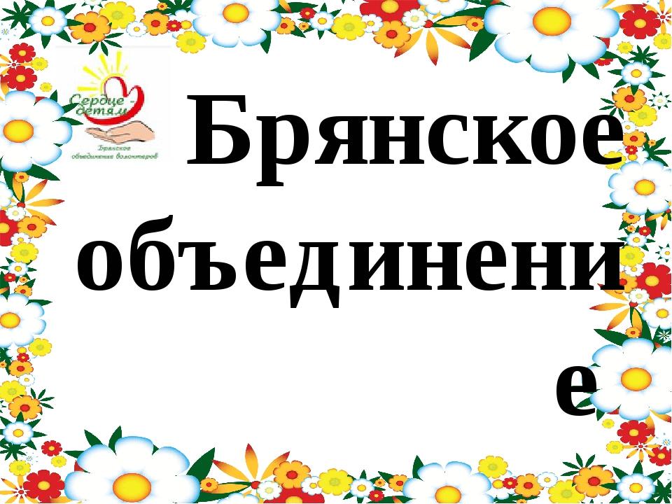Брянское объединение волонтеров «Сердце – детям» Объединение начало свою дея...