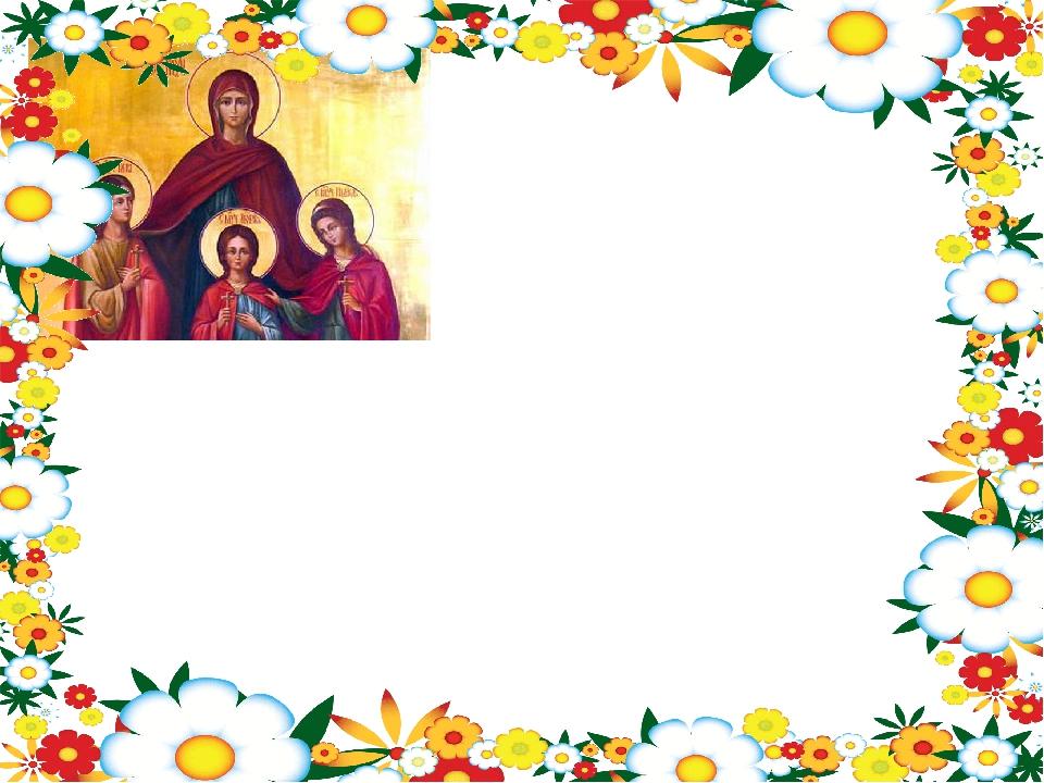 Благотворительный фонд поддержки семьи во имя св. Веры, Надежды, Любви и мат...