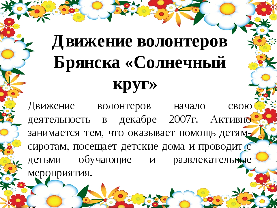 Движение волонтеров Брянска «Солнечный круг» Движение волонтеров начало сво...