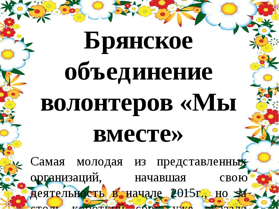 Брянское объединение волонтеров «Мы вместе» Самая молодая из представленных о...
