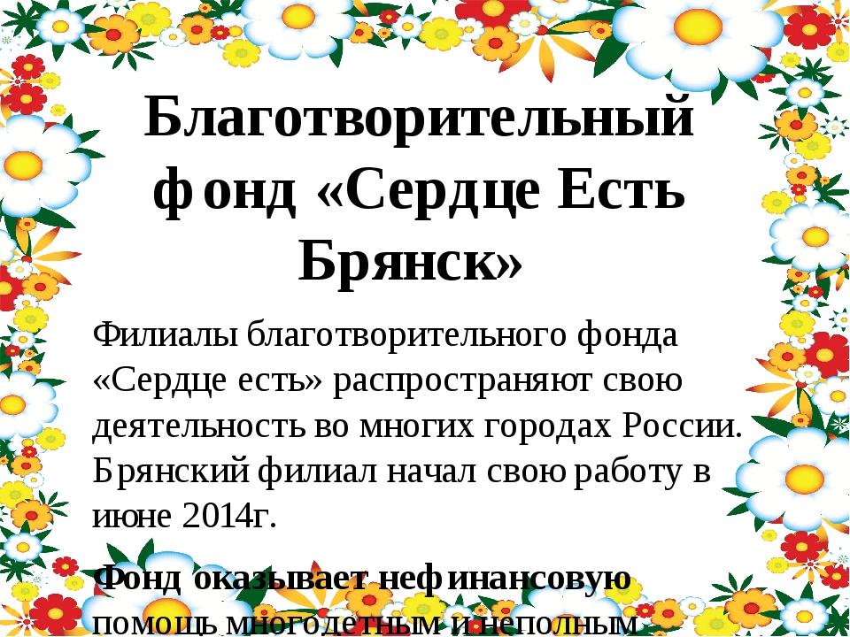 Благотворительный фонд «Сердце Есть Брянск» Филиалы благотворительного фонда...