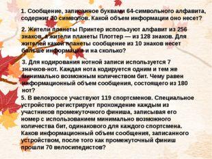 1.Сообщение, записанное буквами 64-символьного алфавита, содержит 20 символо