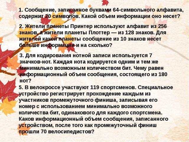 1.Сообщение, записанное буквами 64-символьного алфавита, содержит 20 символо...