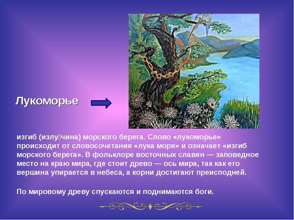 Лукоморье изгиб (излу́чина) морского берега. Слово «лукоморье» происходит от...