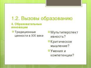 1.2. Вызовы образованию 4. Образовательные инновации Традиционные ценности в