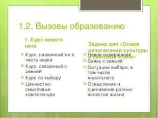 1.2. Вызовы образованию 1. Курс нового типа Курс, названный не в честь науки