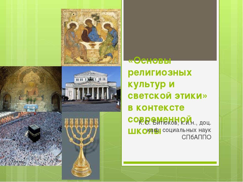 «Основы религиозных культур и светской этики» в контексте современной школы К...