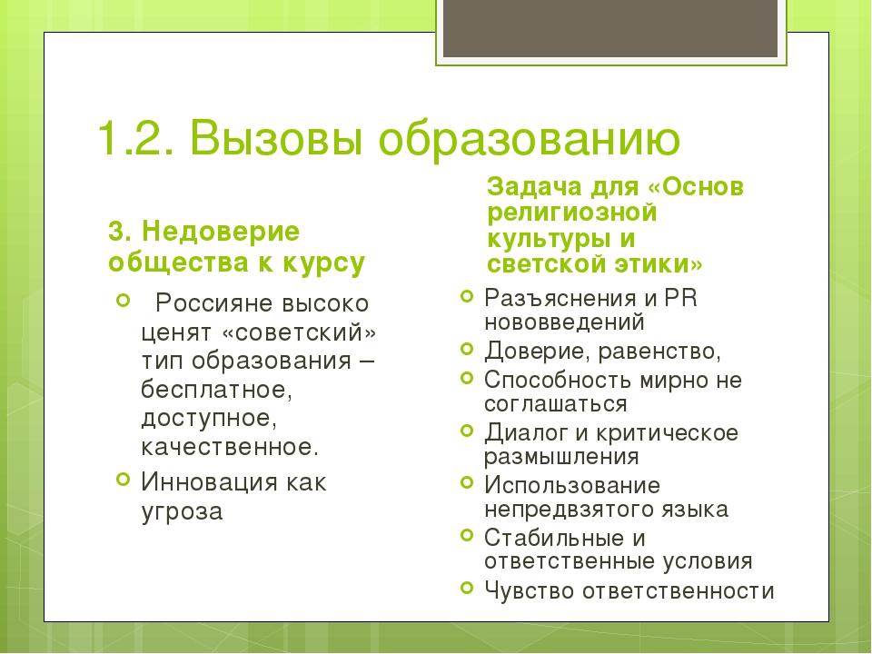 1.2. Вызовы образованию 3. Недоверие общества к курсу Россияне высоко ценят «...